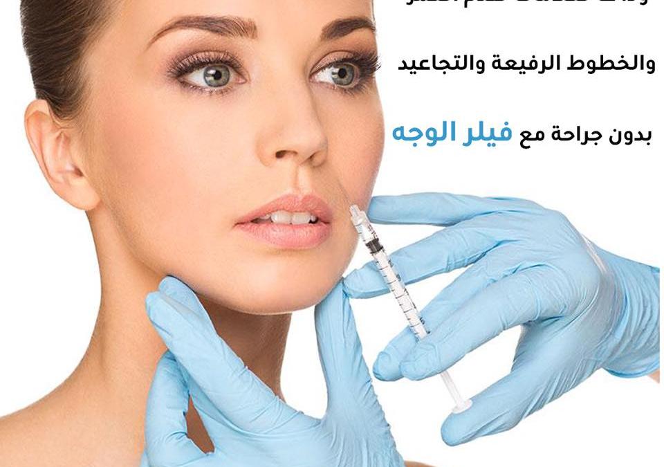 Botox in Dubai